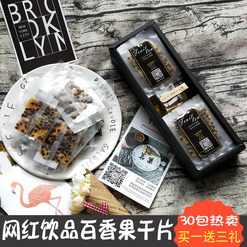 百香果干片茶夏季网红饮品孕妇果粒鲜果茶纯手工水果茶30包送蜂蜜