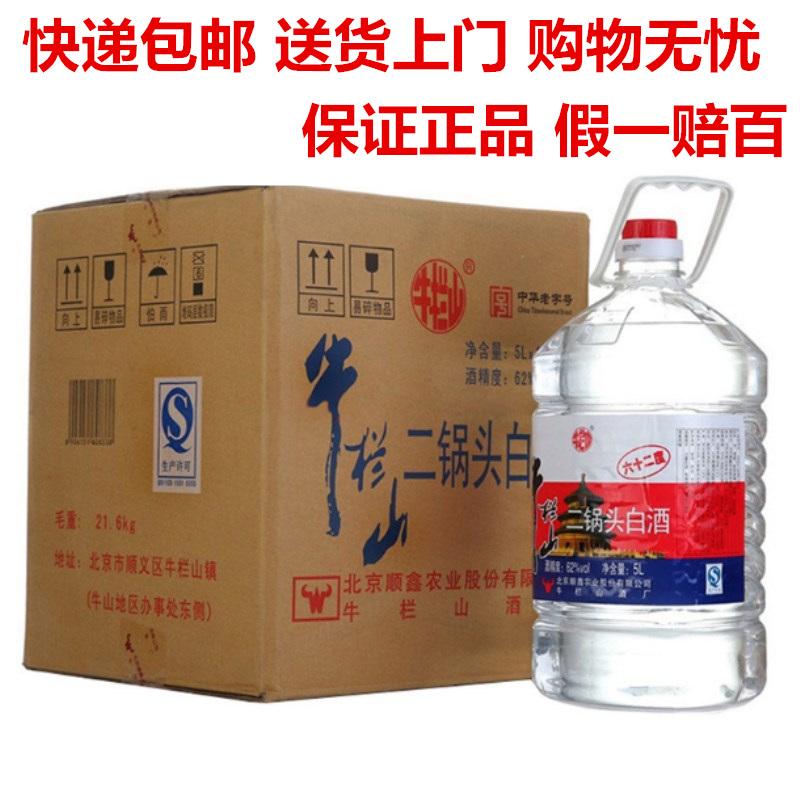北京牛栏山二锅头62度桶酒5L白酒散装约10斤大桶泡药酒快递包邮