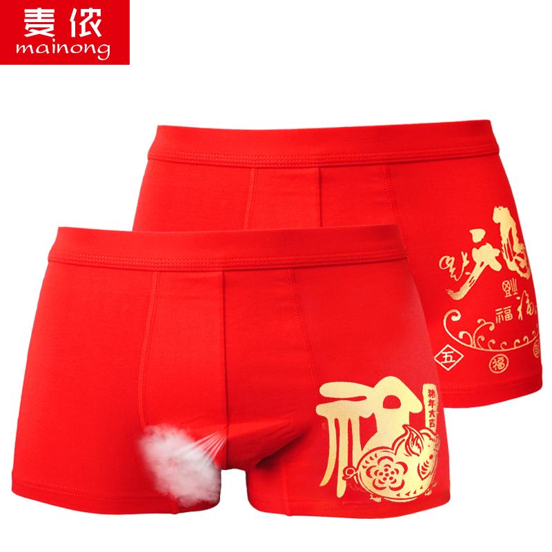 猪年内裤男红色 纯棉大红本命年全棉大码宽松平角裤结婚四角短裤