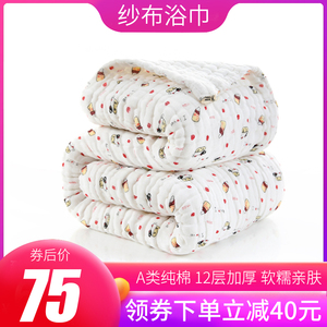 Baby bath towel 12 layer cotton gauze quilt winter thickened newborn cover quilt child nap cover blanket towel quilt
