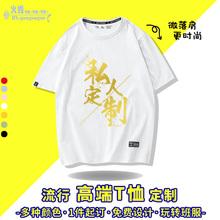 班服定制t��纯棉工作服diyke11字loks文化广告衫订做聚会衣服