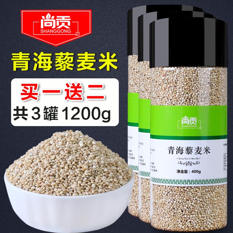 拍1送2共1200g 青海高原白藜麦 黎麦藜麦米杂粮宝宝米