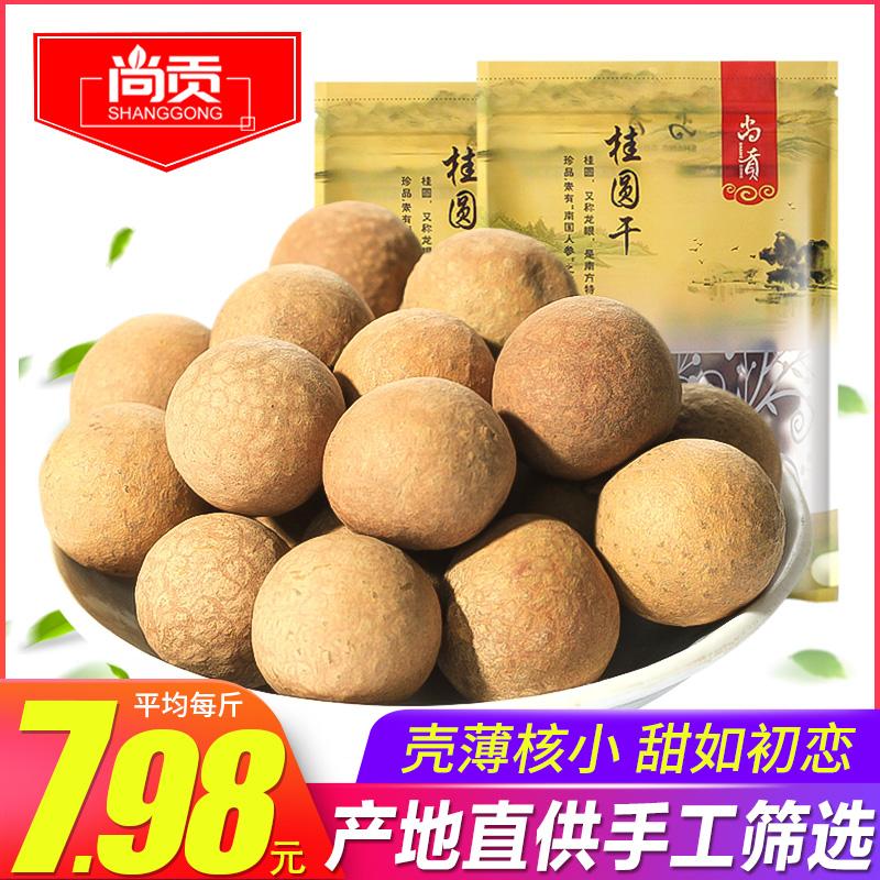 尚贡 新货桂圆桂圆干500g*5袋莆田特产非无核龙眼肉特产龙眼干货