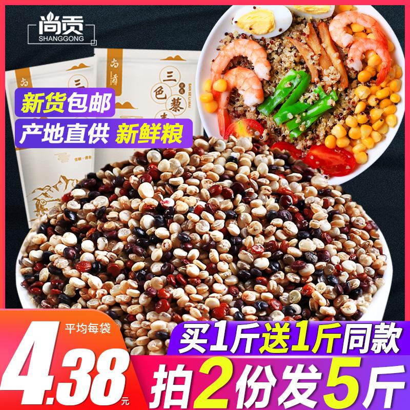 藜麦白红黑三色藜麦米非即食代餐青海一级黎麦5斤五谷杂粮粗粮