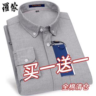 罗蒙全棉牛津纺衬衫男长袖青年时尚休闲装2020秋季修身长袖灰衬衣图片