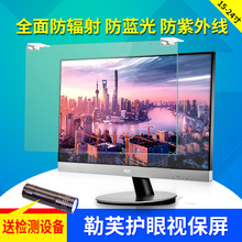 Computer radiation protection screen film laptop desktop monitor screen eye protection pregnant woman blue light protection screen