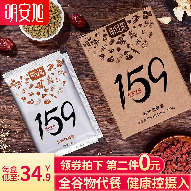 明安旭159代餐粉正品官网 素食全餐五谷杂粮佐粥丹力饱腹食品辟谷
