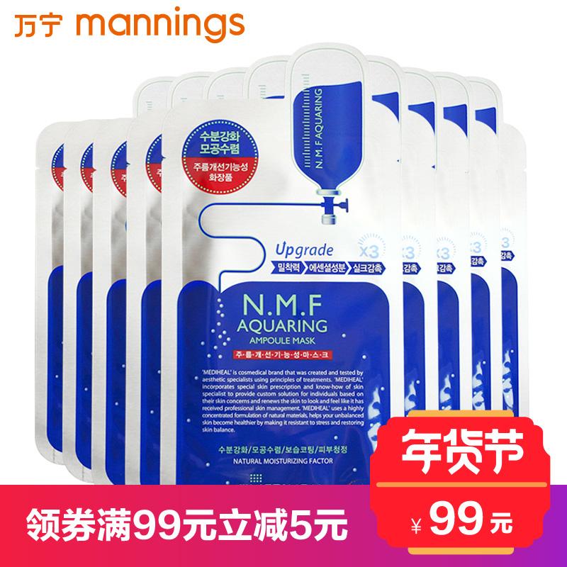 Mediheal/美迪惠尔针剂水库保湿面膜10片 韩国可莱丝