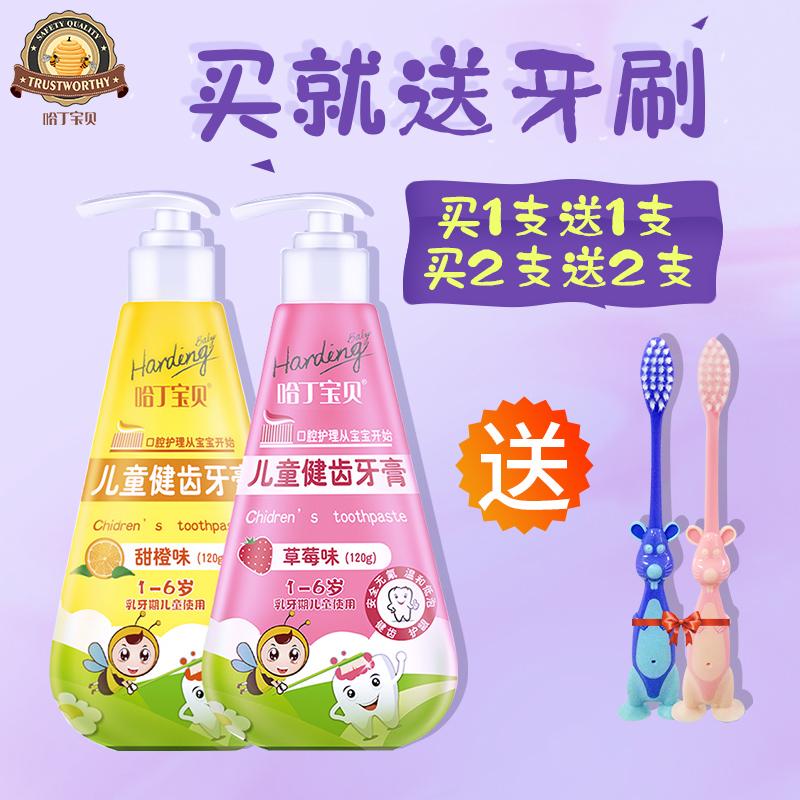 哈丁宝贝儿童牙膏可吞咽按压式防蛀3-6岁换牙期幼儿牙刷无氟套装