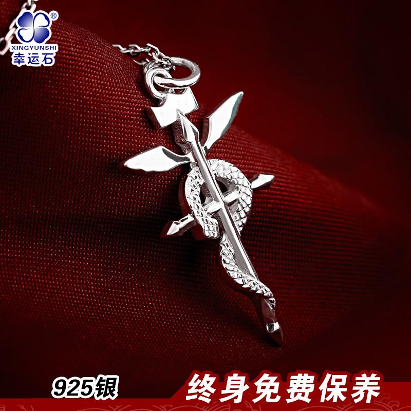 钢之炼金术师项链 幸运石动漫周边 钢炼爱德华阿尔蛇形 925银