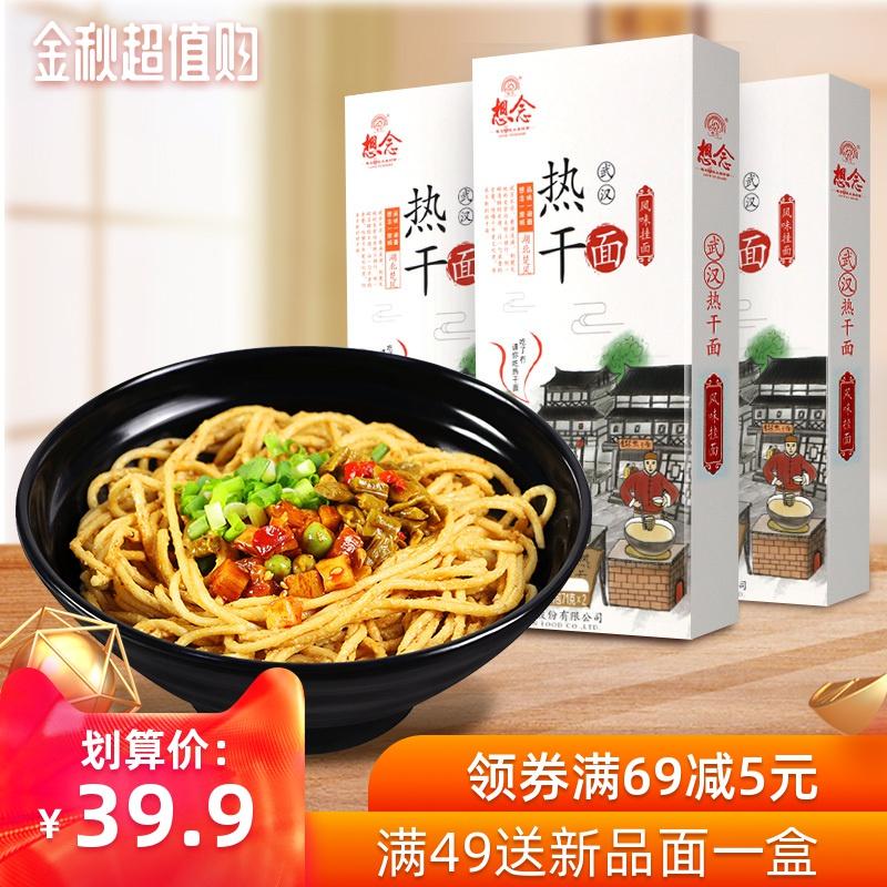 想念武汉热干面3盒6人份24袋调料老汉口拌面速食方便面条待煮挂面