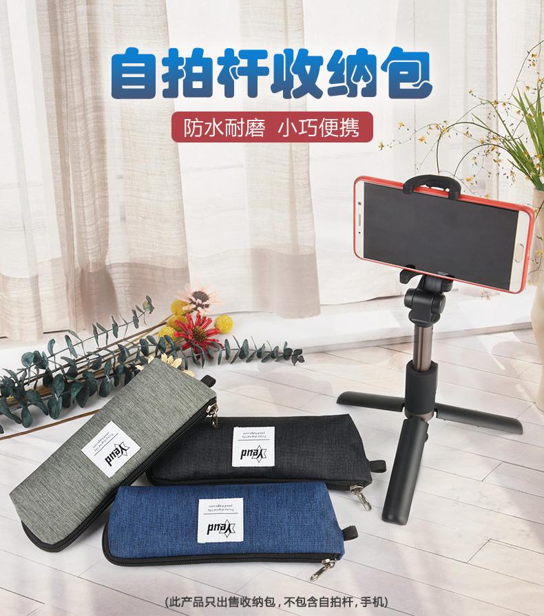 自拍杆收纳包Huawei华为小米通用型手机自拍神器支架配件数码袋