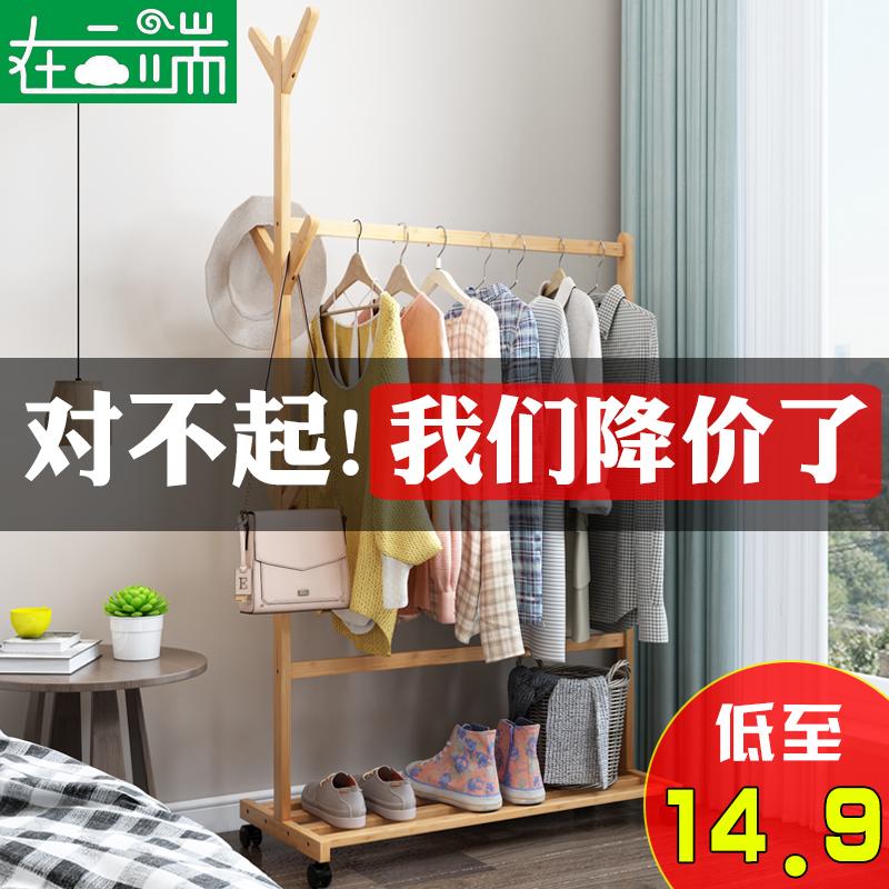 衣架落地卧室挂衣架衣帽架现代简约房间置物架简易衣服架子挂包架