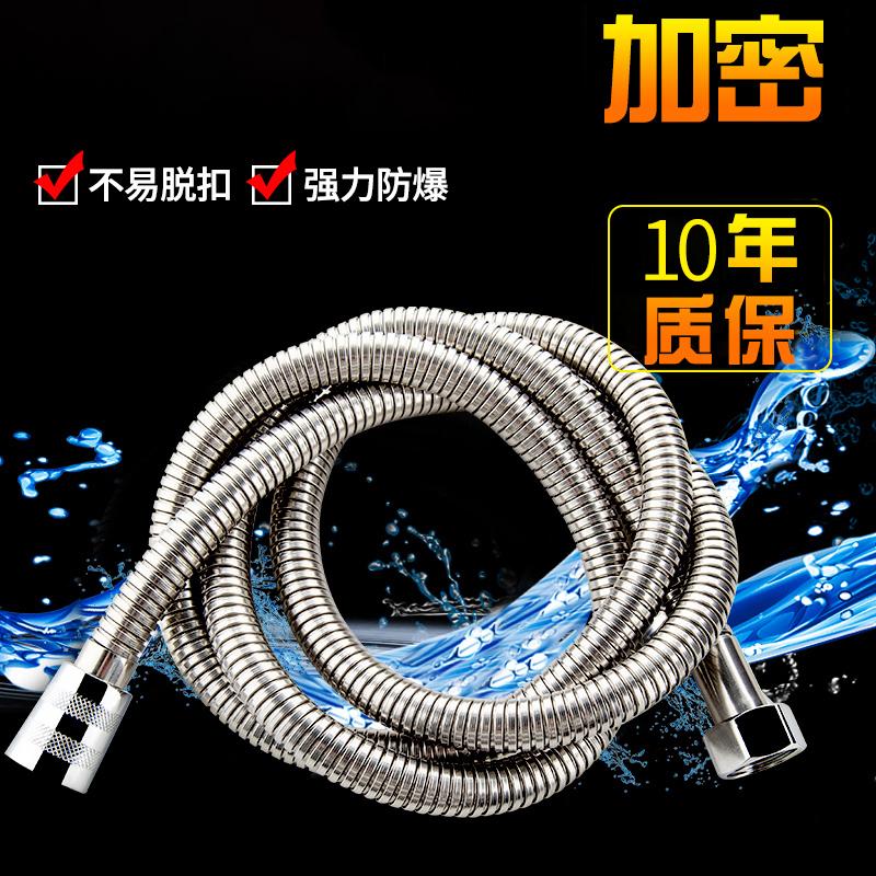淋浴花洒软管淋雨喷头水管不锈钢莲蓬头热水器淋浴器配件1.5米