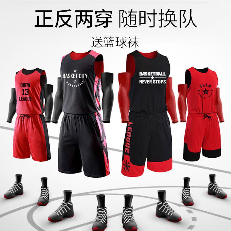 双面篮球服套装夏 团购定制比赛服印字 球衣篮球男 双面穿篮球服