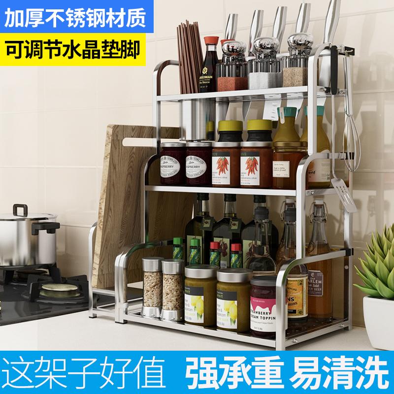 科翼不锈钢厨房置物架落地调味料调料架刀架2层收纳厨具用品壁挂