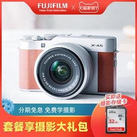 Fujifilm/富士xa5套机15-45mm 单电微单自拍美颜高清vlog相机