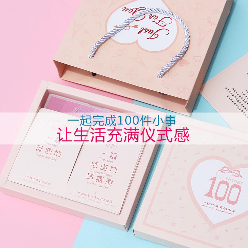 情侣要做的恋爱100件事必做的一百件事一起做的小事情人节卡片
