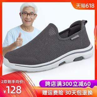 老人鞋夏季网眼透气男士中老年健步爸爸休闲鞋网面运动一脚蹬鞋男