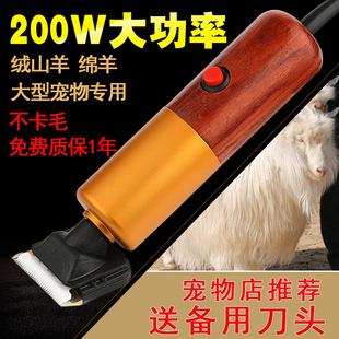 宠物阿拉斯加绒山羊电推剪毛器大型犬狗狗剃毛器专业大功率电推子