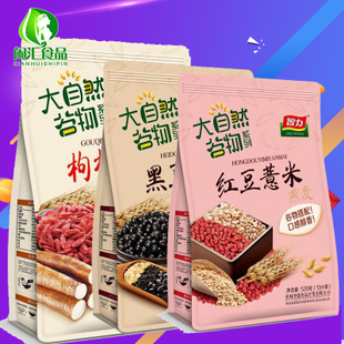 智力红豆薏米燕麦520g 黑豆芝麻燕麦枸杞淮山燕麦3种营养代冲饮品