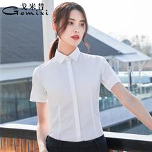 白衬衫女短袖职业气质na7021春on正装工作服工装白色免烫衬衣