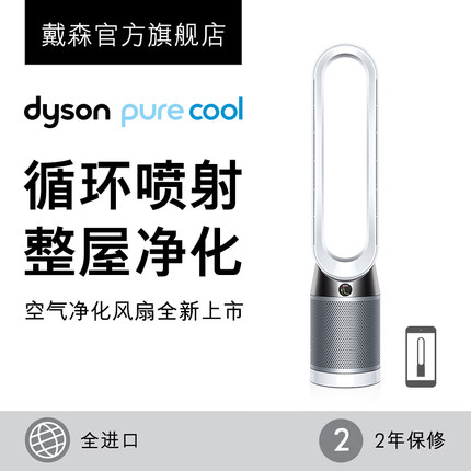 Dyson戴森TP04 SILVER空气净化器净化+空气循环二合一使用评测评价