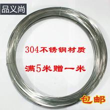 304衣架钢丝单根钢丝st8架钢丝钢an丝抄网框丝做笼