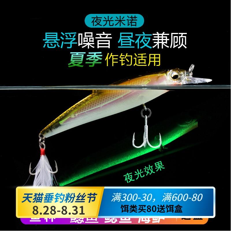 路亚饵米诺浮水潜水假饵响珠夜光夜钓淡水翘嘴鲈鱼�鱼海钓海鲈鱼