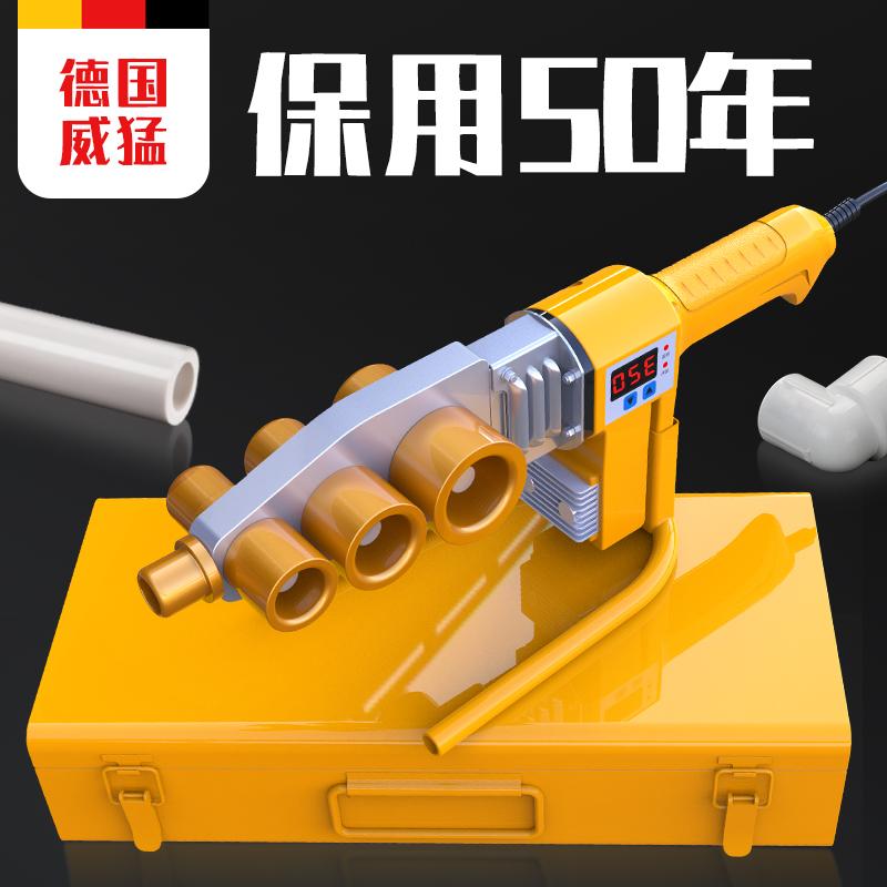 威猛热熔器PPR水管热熔机热容器水电工程焊接机家用模头对接器