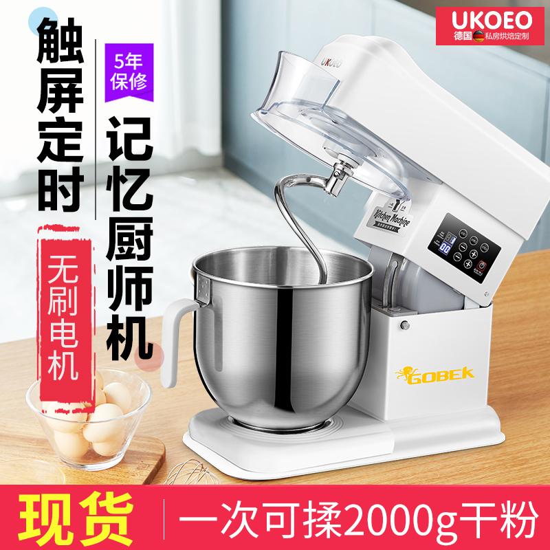 UKOEO HBD-810 7L厨师机家用和面机全自动揉面机鲜奶机打蛋机商用