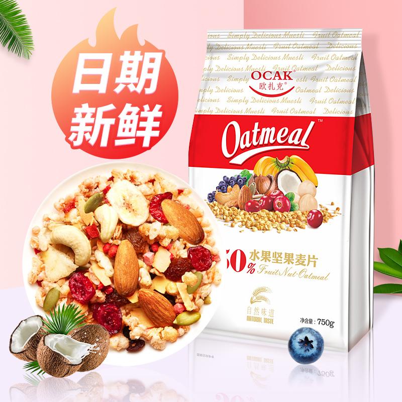 欧扎克水果坚果麦片早餐速食即食冲饮代餐750g袋装干吃欧札克麦片