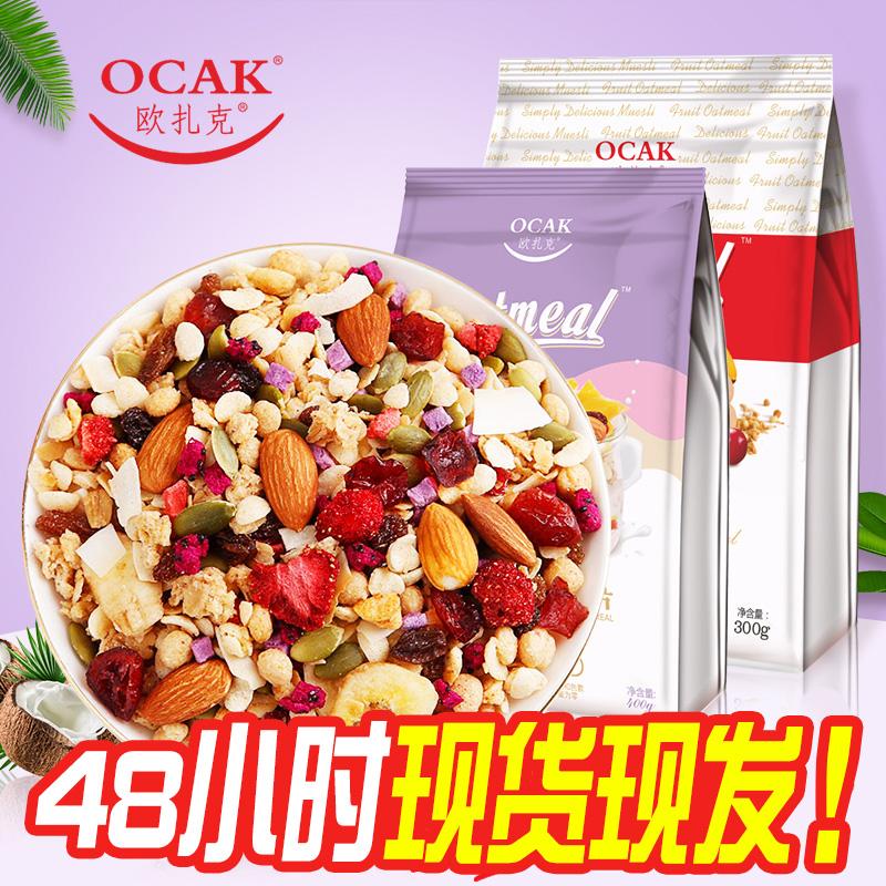 欧扎克酸奶果粒水果坚果混合燕麦麦片即食营养速食早餐干吃欧札克