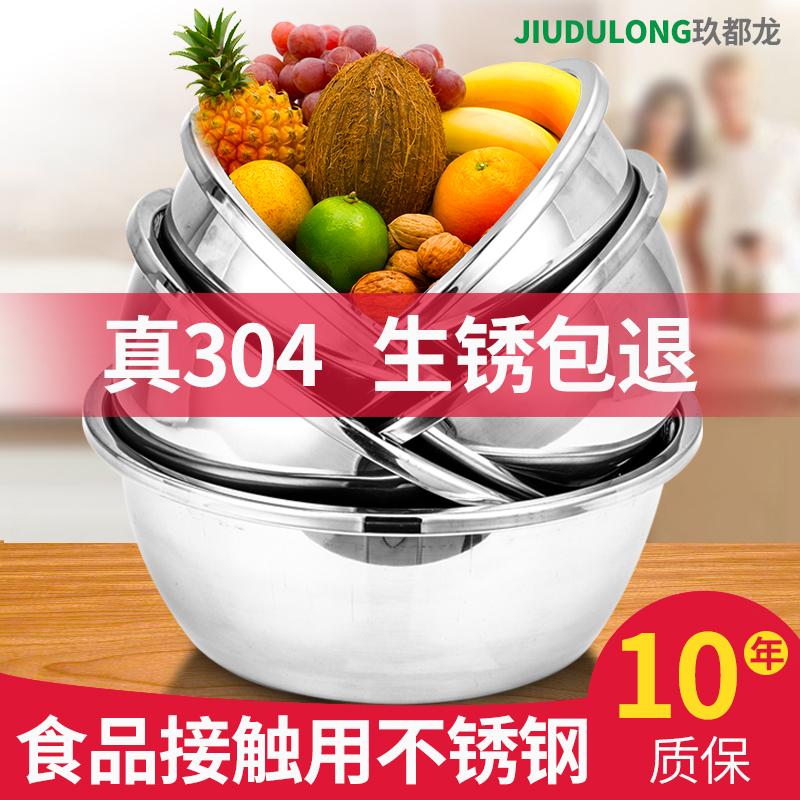 不锈钢盆304家用厨房沥水打蛋和面淘米漏汤洗菜盆子不锈钢碗汤饭
