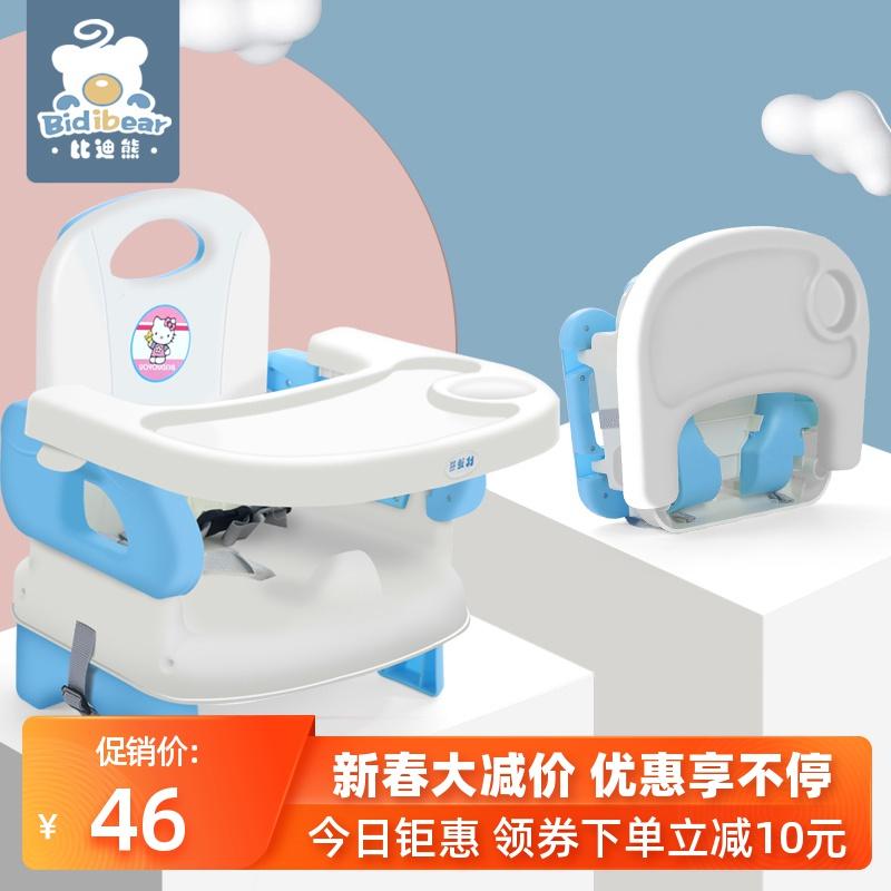 比迪熊宝宝便携式餐椅凳儿童可折叠婴儿吃饭椅子家用餐桌学座椅