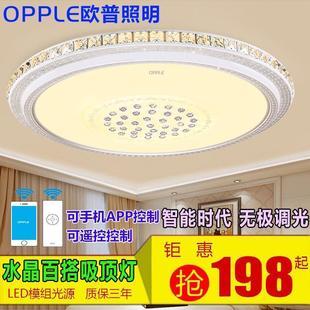 欧普照明LED水晶客厅灯现代简约轻奢大气80-100cm圆形大灯吸顶灯