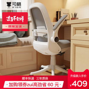 Xige computer chair home student learning writing chair back study desk chair swivel chair office chair lift chair