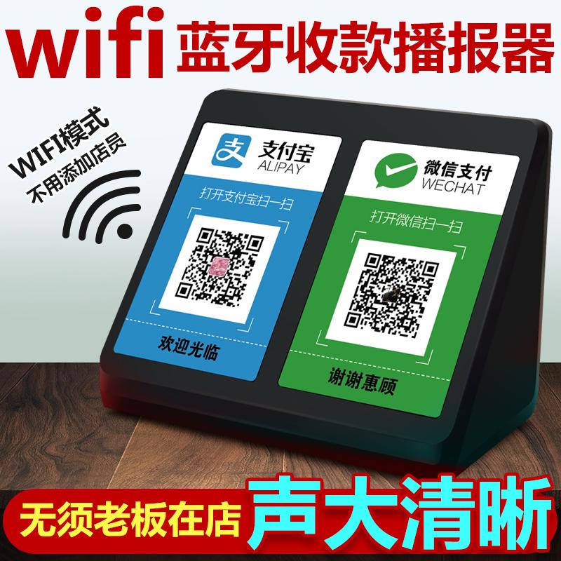 微信收钱语音播报器wifi无线网远程音响支付宝到账收账提示器手机二维码收款宝扩音喇叭付款机小音箱蓝牙