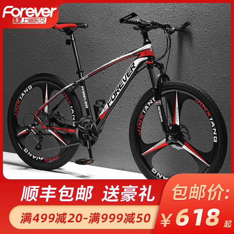 上海永久牌成人变速越野山地自行车男女超轻便携铝合金学生单车
