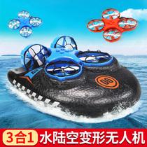 无人遥控飞机水陆空三合一直升机四轴充电儿童玩具男孩学生飞行器