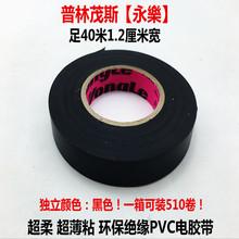 电胶布  阻燃PVfo6胶布 绝an电工胶带进口品质
