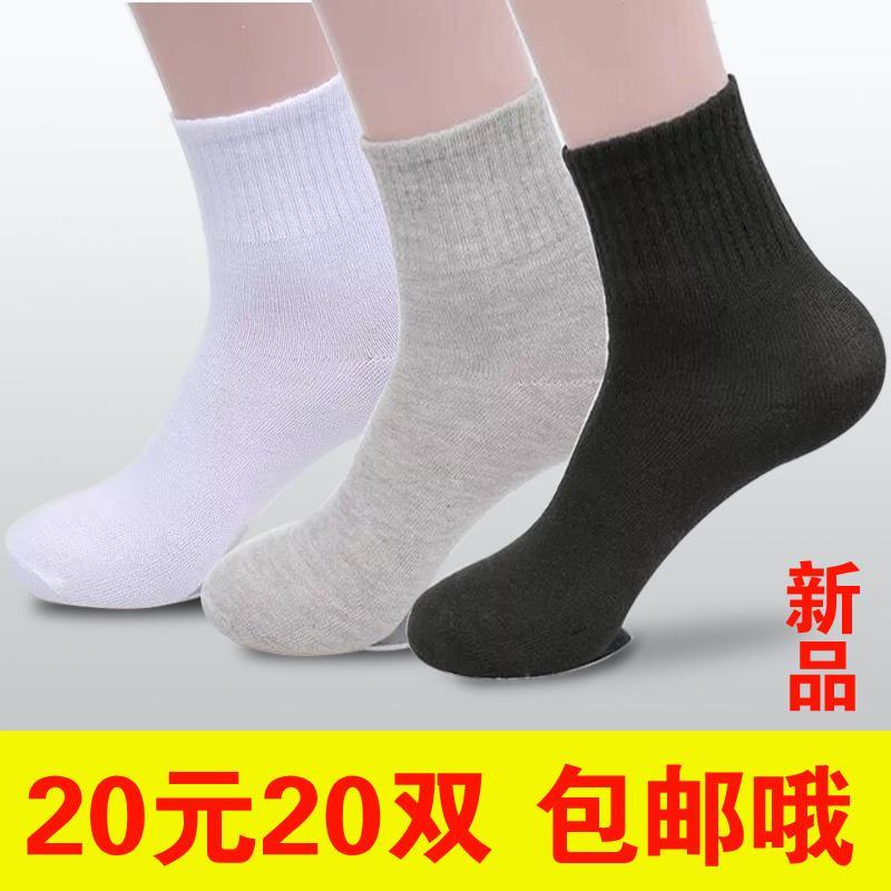 袜子男长袜20元20双中筒春夏四季白色黑色男[集市]
