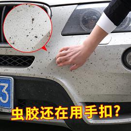 虫胶树胶清洁剂汽车用漆面清洗车身去除鸟粪车外树脂树粘强力去污