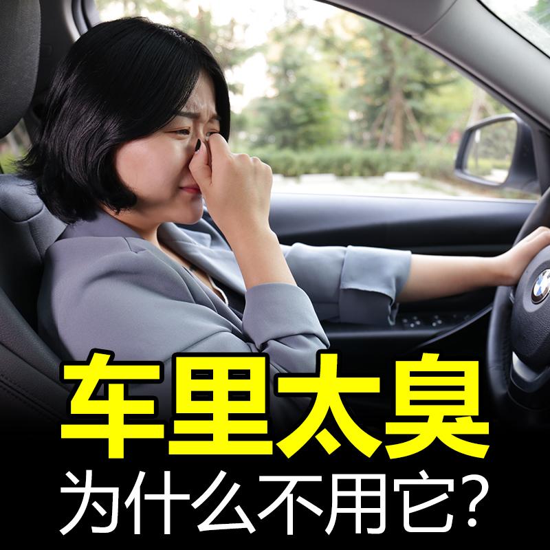 车内除臭除异味除甲醛空气清新剂喷雾车用去烟味汽车空调除味消除