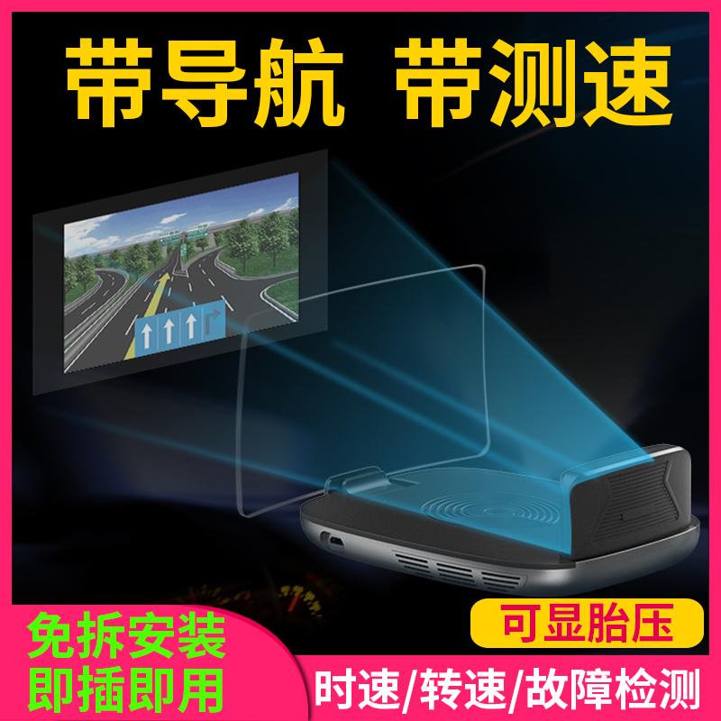 汽车载HUD抬头显示器无线导航OBD高清车速转速测速胎压抬头显示器