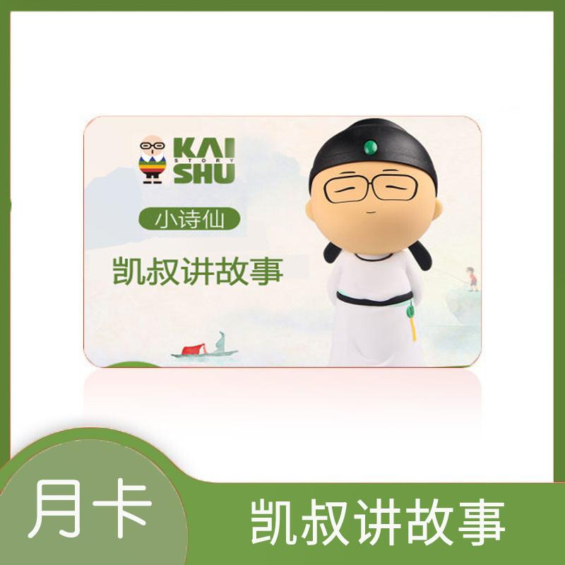 【详情领券 券后29.9元】凯叔讲故事会员月卡30天兑换码礼品卡zy