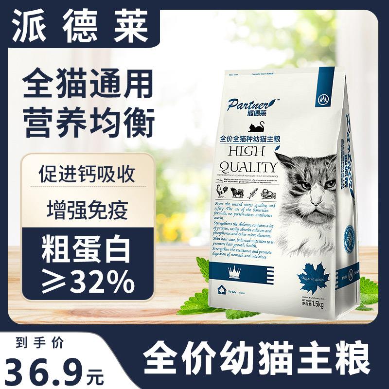 派德莱猫粮3斤幼猫海洋三文鱼味天然粮增肥发腮亮毛通用猫粮1.5kg图片