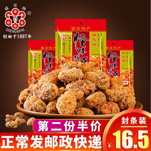 Butterfly Flower Strange Flavored Beans 500g / bag Chongqing Specialty Nostalgic Snack Snack Broadbread Fried Spicy Food