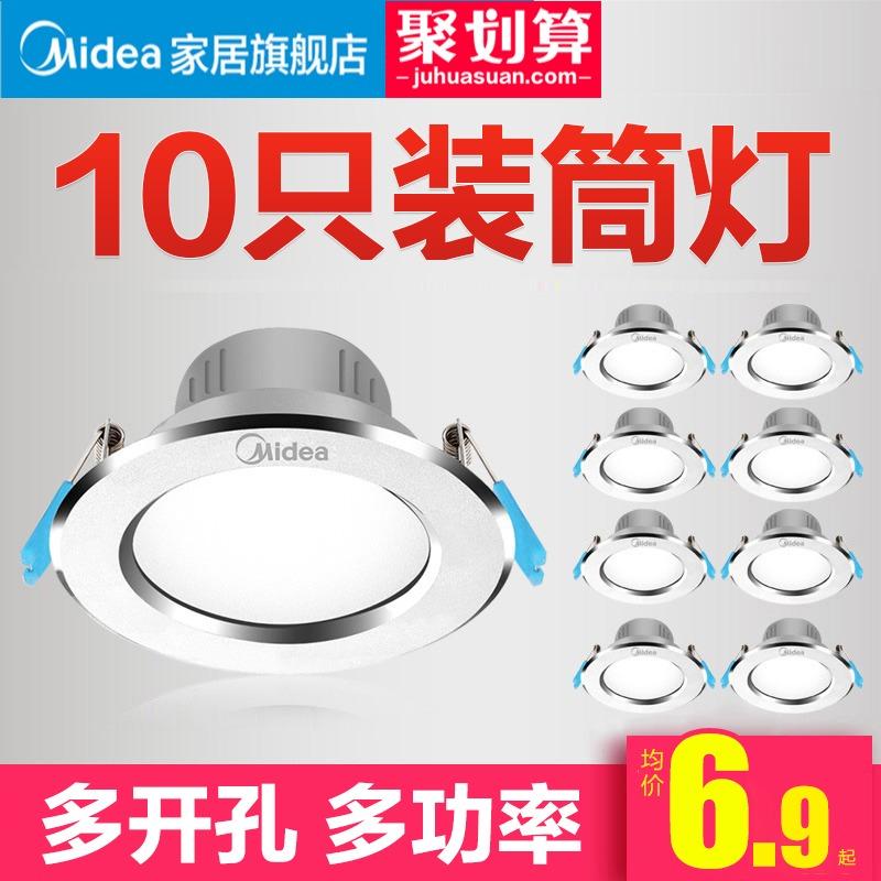 美的led筒灯天花灯嵌入式客厅洞灯吊顶8公分5W孔灯铜灯过道桶射灯