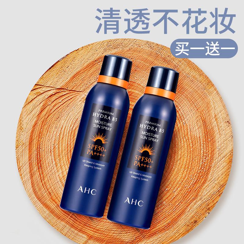 【买1送1】AHC防晒喷雾防晒霜女防紫外线隔离spf50+防水正品全身